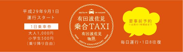 有田・波佐見乗合タクシー